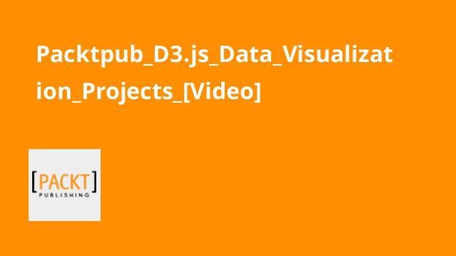 آموزش پروژه های مصورسازی داده باD3.js